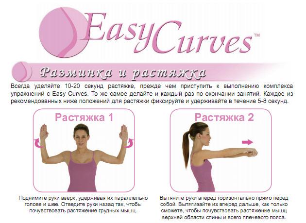 Easy Curves для мышц рук и груди