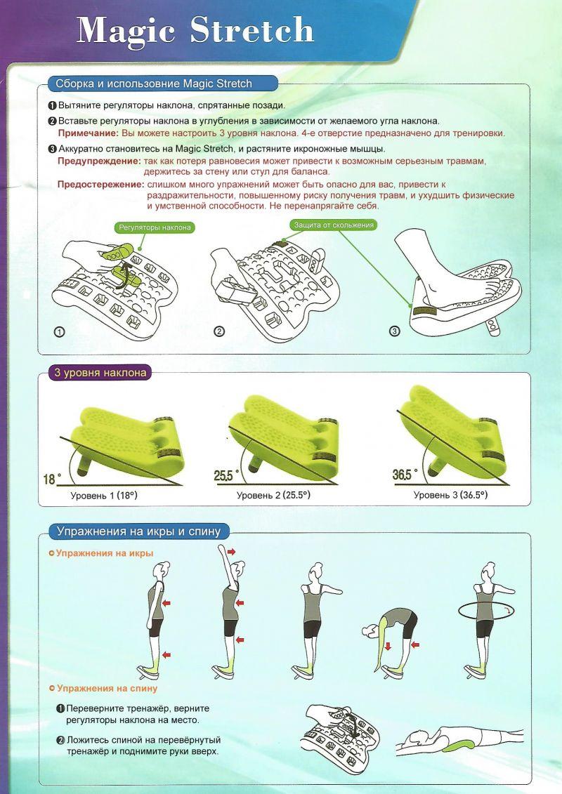 Массажер для ног и спины Health Hoop Magic Stretch 2 в 1