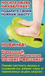 массажёр для ног
